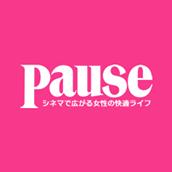 cine-pause